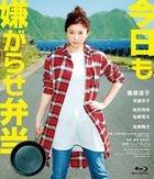Bento Harassment (Blu-ray) (Normal Edition) (Japan Version)