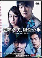 去年冬天、與你分手 (2018) (DVD) (香港版)