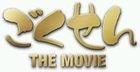 Gokusen The Movie (DVD) (Japan Version)