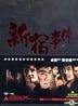 Shinjuku Incident (DVD) (Special Edition) (Uncut Version) (Hong Kong Version)