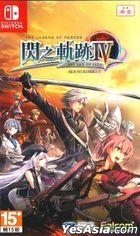 The Legend of Heroes Sen no Kiseki 4: THE END OF SAGA (Asian Chinese Version)