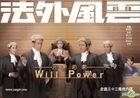 Will Power (DVD) (End) (English Subtitled) (TVB Drama) (US Version)