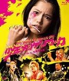 The Shonen Merikensack (Blu-ray) (Japan Version)