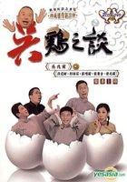 Wu Ji Zhi Tan (2CD+DVD)