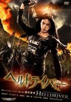 Helldriver (DVD) (English Subtitled) (Japan Version)