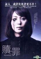 贖罪2 (DVD) (香港版)