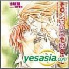 RUBY CD COLLECTION Sono Kchibiru de Madowasete Toriko ni Saseru Kiss wo Shiyou 2 (Japan Version)