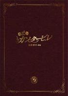 Nodame Cantabile: The Final Score - Part 1 (DVD) (Special Edition) (Japan Version)