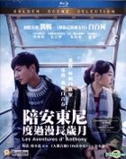 Les Aventures d'Anthony (2015) (Blu-ray) (English Subtitled) (Hong Kong Version)
