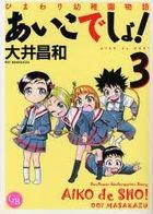 aiko deshiyo 3 himawari youchien monogatari gentoushiya komitsukusu manga bunko o 1 3