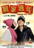 Happy New Year (2012) (DVD) (English Subtitled) (Hong Kong Version)