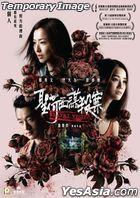 Fatal Visit (2020) (Blu-ray) (Hong Kong Version)