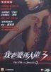 我老婆係大佬 3 (DVD) (香港版)