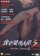 My Wife Is A Gangster 3 (DVD) (Hong Kong Version)