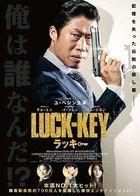 Luck-Key (DVD) (Japan Version)
