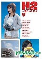 H2 - Kimi to ita hibi Vol.3 (Japan Version)