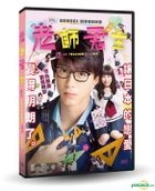 My Teacher My Love (2018) (DVD) (Taiwan Version)