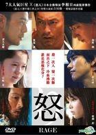 Rage (2016) (DVD) (English Subtitled) (Hong Kong Version)