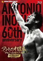 Antonio Inoki Debut 60 Shunen Kinen Blu-ray Box  (Japan Version)