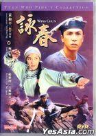 詠春 (1994) (DVD) (香港版)