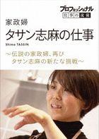 Professional Shigoto no Ryugi Kaseifu Tasan Shima no Shigoto (Japan Version)