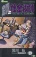 Fullmetal Alchemist (Vol.19)
