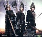 An Empress and the Warriors (2008) (VCD) (Hong Kong Version)