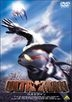 Ultraman: The Next (Theatrical Edition) (DVD) (English Subtitled) (Japan Version)