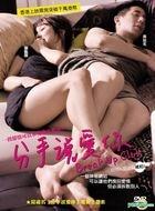 Break Up Club (DVD) (Taiwan Version)