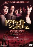 Twilight Syndrome: Dead Go Round (DVD) (Deluxe Edition) (Japan Version)
