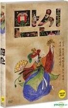 Manshin: Ten Thousand Spirits (DVD) (Korea Version)