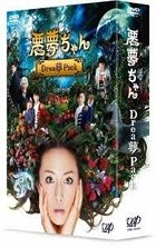 My Little Nightmare: The Movie (DVD) (Dream Pack Edition) (First Press Limited Edition) (Japan Version)