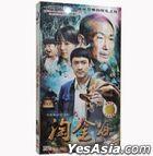 TaoJinGu (2011) (DVD) (Ep. 1-30) (End) (China Version)