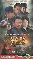 Light And Shadow (H-DVD) (End) (China Version)