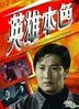 The Story Of A Discharged Prisoner (1967) (DVD) (Hong Kong Version)