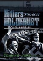 Hitler to Holocaust - Auschwitz 1 (DVD) (Japan Version)