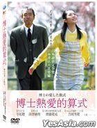 Hakase No Aishita Sushiki (DVD)  (Taiwan Version)