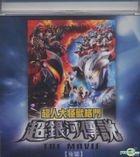 Mega Monster Battle: Ultra Galaxy Legend The Movie (VCD) (Vol.2 of 2) (End) (Hong Kong Version)