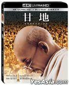 Gandhi (1982) (4K Ultra HD + Blu-ray) (Taiwan Version)