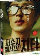 Who's That Knocking At My Door? (DVD) (Korea Version)