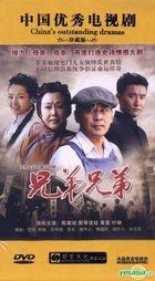 Xiong Di Xiong Di (DVD) (End) (China Version)