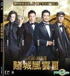 From Vegas To Macau III (2016) (VCD) (Hong Kong Version)