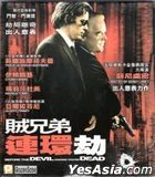 Before The Devil Knows You're Dead (2007) (VCD) (Hong Kong Version)