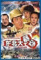 Dong Bei Da Bao Dong (1989) (VCD) (Ep. 1-8) (End) (China Version)