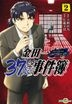 The Kindaichi Case Files 37 years old (Vol.2)