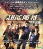 Push (VCD) (Hong Kong Version)