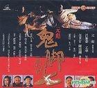 Kick Boxer (Taiwan version)