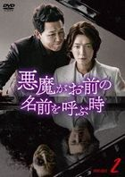 When the Devil Calls Your Name (DVD) (Box 2) (Japan Version)