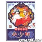 Chaozhou Opera: Zhao Shao Qing (DVD) (Classic Edition) (China Version)