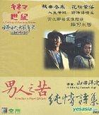 A Century of Japanese Cinema - Tora-San's Heart Of Gold (Hong Kong Version)
